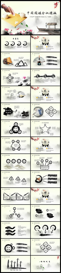 中国风围棋文化动态PPT模板