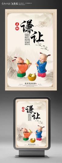 中国风校园文化展板之谦让