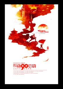 创意中国风建军节海报设计