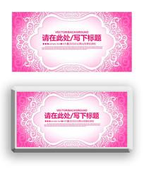 粉红色花纹女性女士展板背景