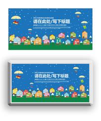 礼物卡通房子儿童展板背景设计