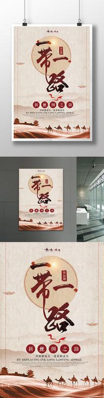 中国风一带一路宣传展板