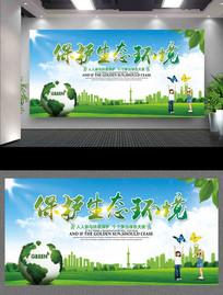 保护生态环境公益宣传展板
