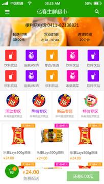 便利店购物app首页设计