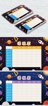 彩色太空卡通校园课程表设计