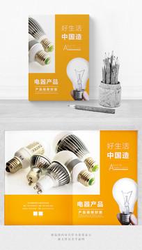 橙色活力灯泡产品画册封面
