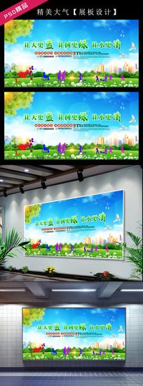 城市绿色环保宣传标语公益展板