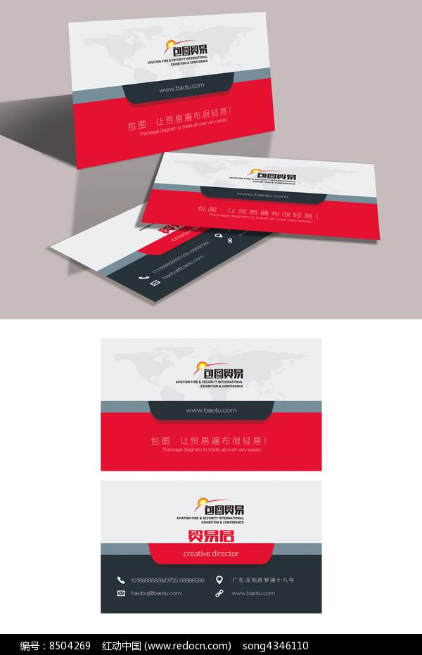 创意商务贸易名片设计图片