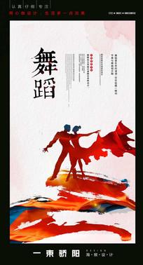 大气时尚创意舞蹈海报设计 PSD