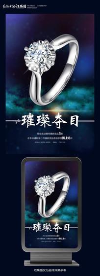 高贵钻石戒指首饰海报