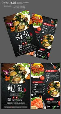 海鲜鲍鱼美食宣传单