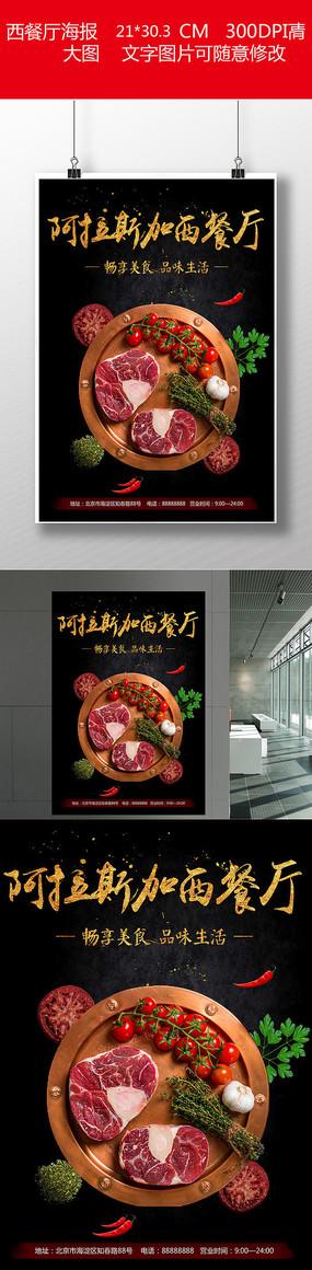 黑板粉笔高档西餐厅宣传海报