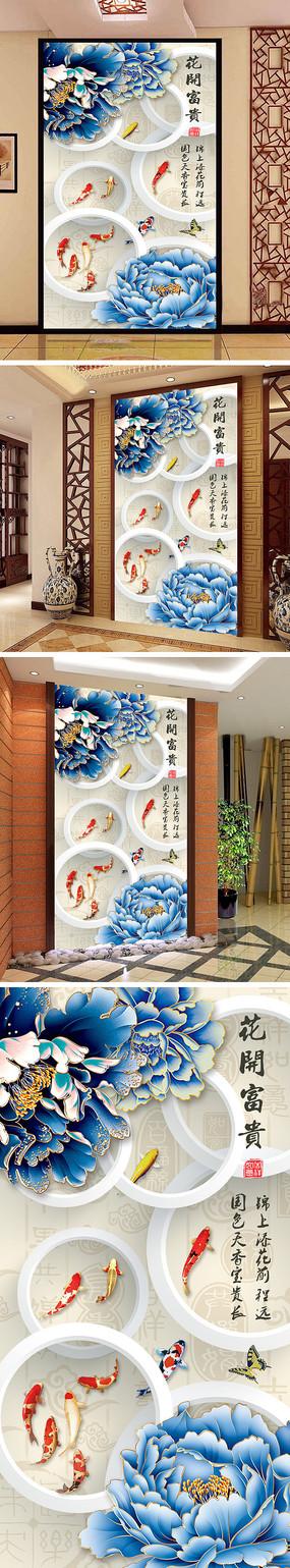 花开富贵牡丹鲤鱼玄关背景墙