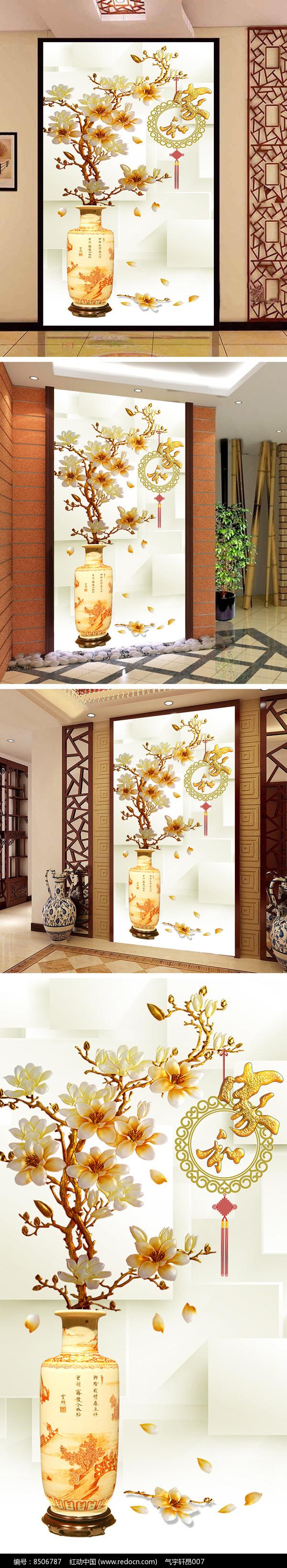 家和富贵玉兰花花瓶玄关背景墙图片