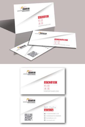 简洁简约广告科技行业名片设计
