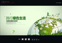 践行绿色生活宣传海报