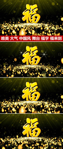 金色粒子福字视频素材