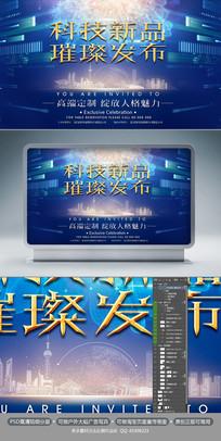 科技新品发布背景板海报