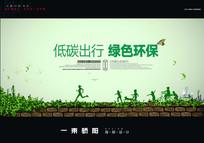 绿色出行宣传海报