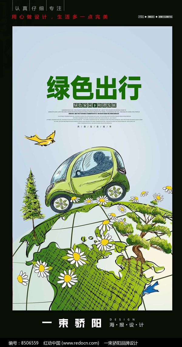 绿色出行宣传海报设计图片