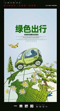 绿色出行宣传海报设计