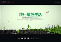 绿色生活海报设计