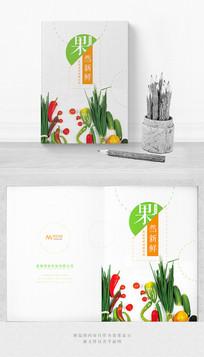 清新果蔬美食产品画册封面