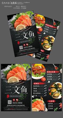 三文鱼店美食菜单设计