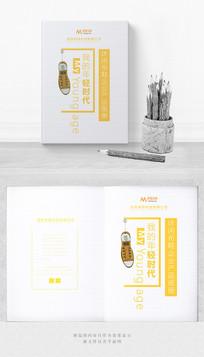 时尚创意布鞋产品画册封面