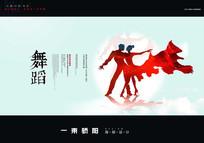 时尚舞蹈宣传海报模板