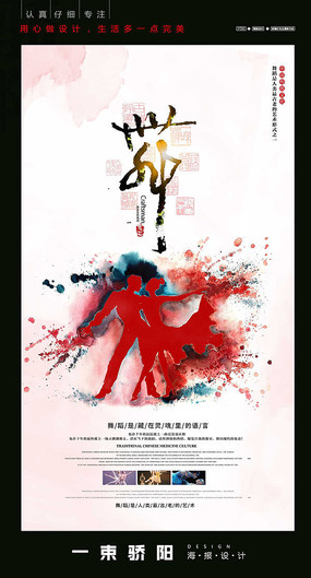水彩舞蹈培训宣传海报
