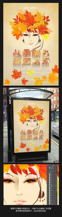 文艺复古秋季新品上市海报