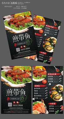 香煎带鱼美食宣传单设计