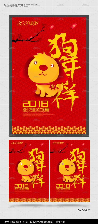 喜庆2018年狗年海报设计图片