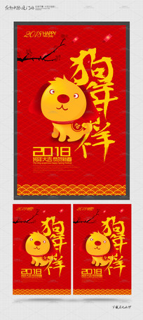 喜庆2018年狗年海报设计