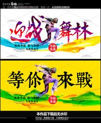 迎战舞林创意街舞比赛海报设计