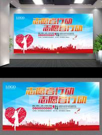 志愿公益广告宣传展板