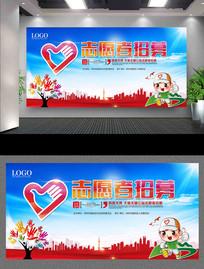 志愿者招募公益广告宣传展板