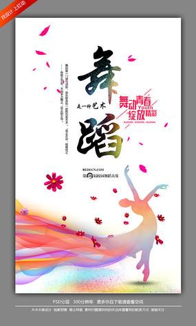 中国风校园舞蹈比赛海报设计