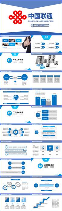 中国联通工作总结汇报PPT