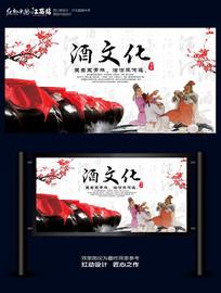 中国文化传统酒文化展板