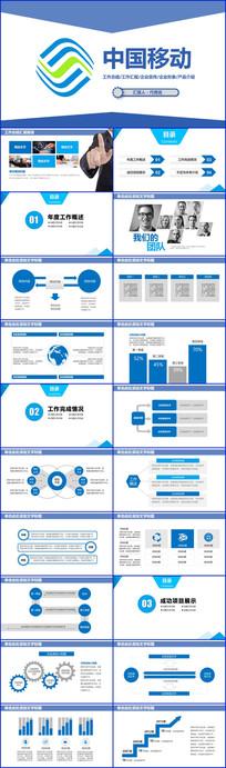 中国移动工作总结汇报PPT