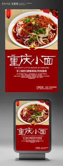 重庆小面海报设计