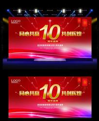 10周年庆典背景主题背景展板