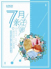 7月亲子游旅游海报