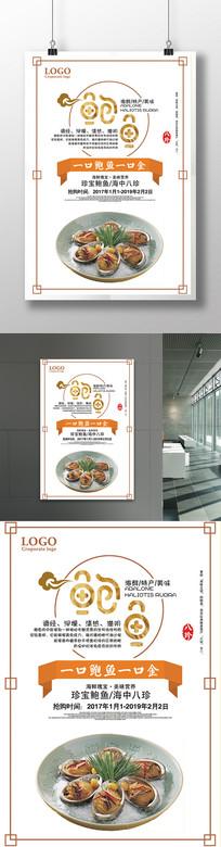 澳洲鲍鱼促销海报