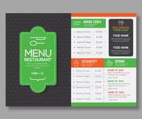 餐厅点菜单价目表