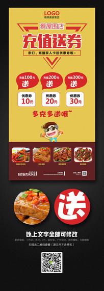 餐饮店活动促销海报设计