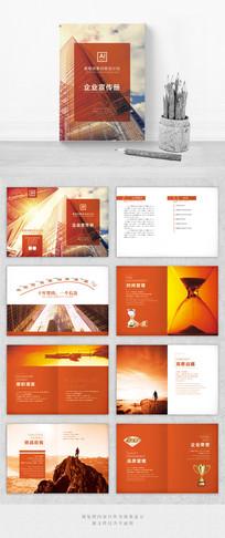 橙色大气企业文化画册