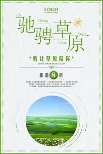 驰骋草原穿越内蒙草原旅游海报